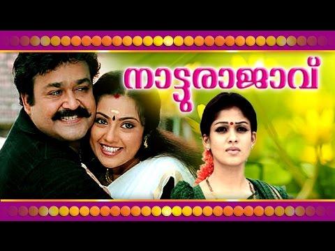 Malayalam Full Movie   Natturajavu   Mohanlal,Nyantara,Meena [HD]