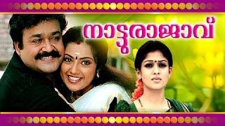 Malayalam Full Movie | Natturajavu | Mohanlal,Nyantara,Meena [HD]