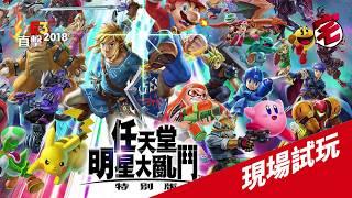 任天堂明星大亂鬥特別版 實機試玩(Switch)【E3 2018直擊】|01宅民黨