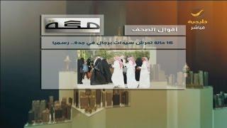 صحيفة مكة: 16 حالة تحرش سيدات برجال في جدة.. رسميا