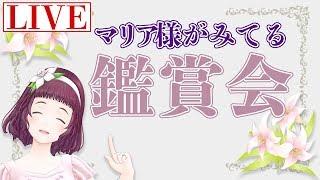 [LIVE] 【マリア様がみてる】ごきげんよう、わたし花菱撫子です。LIVE11【アニメ実況】