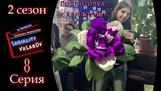 Сериалити/VrlabDv Конкурс /2сезон 8эпизод