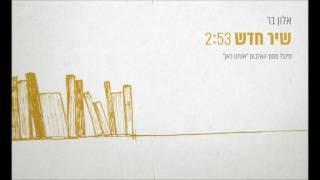 שיר חדש- מתוך אלבומו הרביעי של אלון בר ( ברגבאום)- אנחנו כאן thumbnail