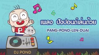 คาราโอเกะเพลง ปังปอนด์เล่นด้วย | Karaoke Song | PangPondClub