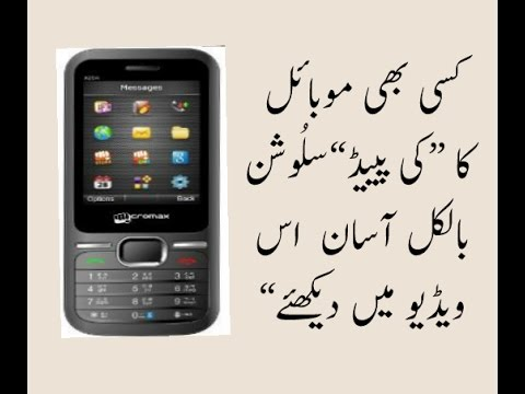 keypad not working on mobile[Qmobile key pad not working solution 100%]