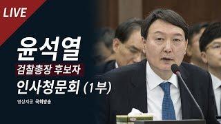 [녹화방송 1부] 윤석열 검찰총장 후보자 인사청문회