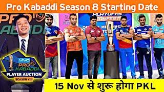 Pro Kabaddi Season 8 Starting Date ! 15 November से शुरू होगा प्रो कबड्डी 2020