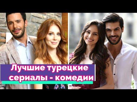Топ Лучших Турецких Сериалов - Комедий  #ТурецкиеСериалыКомедии