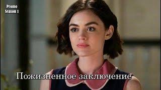 Пожизненное заключение 1 сезон - Промо с русскими субтитрами (Сериал 2018)