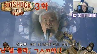 [도푸리][2회차 플레이] 바이오쇼크 인피니트 (BioShock Infinite) 실황 3화 (feat. 미…