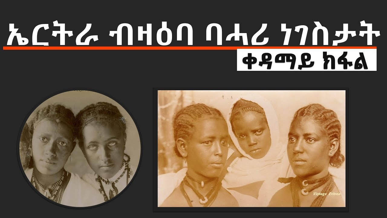 Eritrea B'Zebene Bahre Negestat-by aba Franchesco Alvarez Trgum Hayle Bokre - PART 1