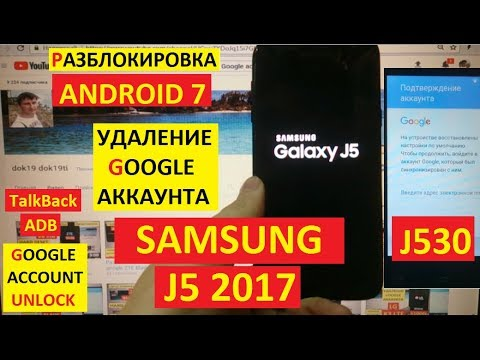 Разблокировка аккаунта google Samsung J5 2017 FRP Google account samsung J530FM