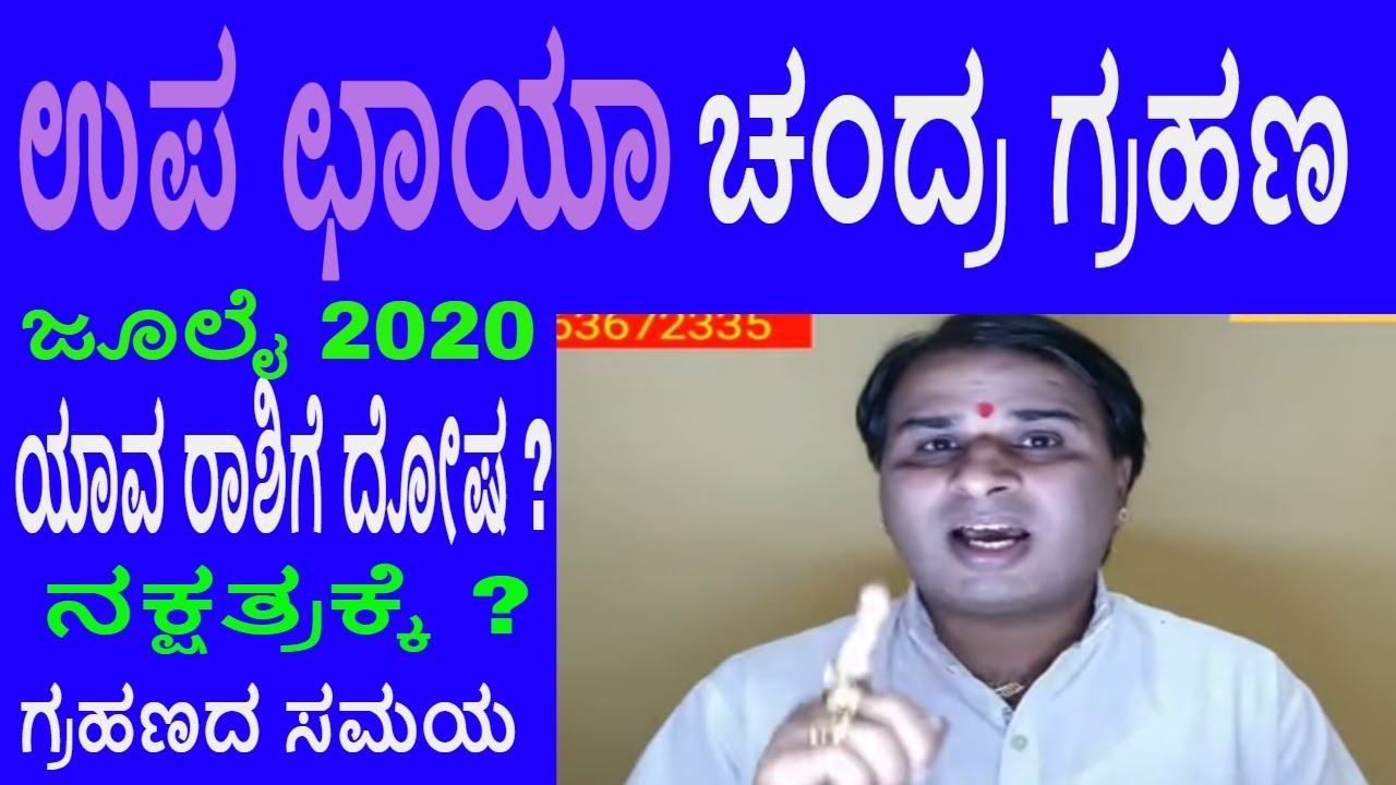 ಉಪ ಛಾಯಾ  ಚಂದ್ರ ಗ್ರಹಣ | Chandra Grahan July 2020 in India,USA | July 2020 Lunar Eclipse in India, USA
