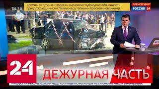 """Вести. """"Дежурная часть"""" от 10 июня 2020 года (18:30) - Россия 24"""