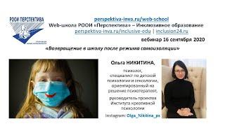 Вебинар: Возвращение в школу после режима самоизоляции (16.09.20)