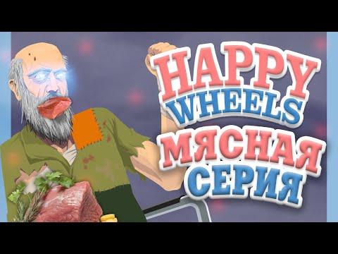 СЧАСТЛИВЫЕ КОЛЕСА ► МЯСНАЯ СЕРИЯ ► 2 l Happy Wheels