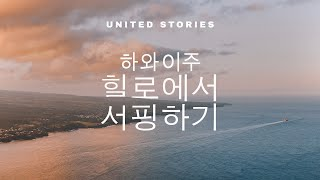 United Stories: Surfing in Hilo, Hawaii