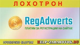 RegAdwerts Заработок на регистрациях – реальные отзывы
