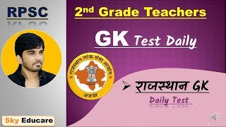 2nd Grade : GK Test -2 : Rajasthan GK Questions in Hindi, RPSC , RPSC GK Test, Rajasthan History