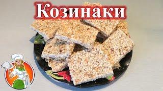 Козинаки из Семечек и Кунжута рецепт