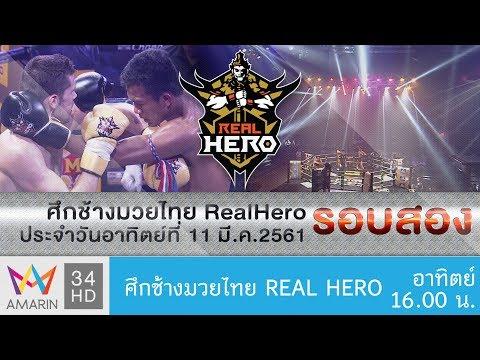 มวยไทย Real Hero l Second Round l วันที่ 11 มี.ค. 61 (2/4)
