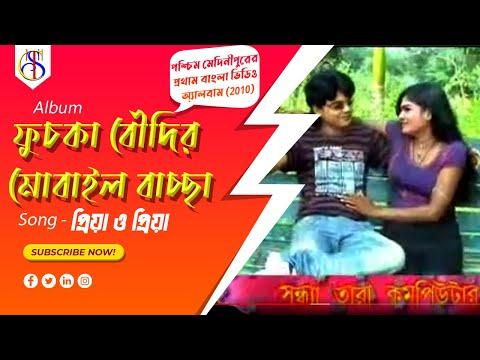 Medinipur Bengali Album Song Phuchka boudir mobile bacha