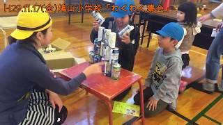 平成29年11月11日(土)に行われた、亀井小学校での「昔を学ぶ会」、今宿...