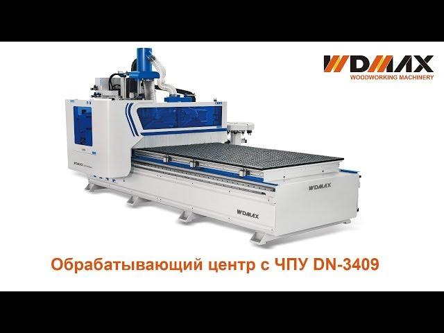 DN-3409 Обрабатывающий центр с ЧПУ  от WDMAX MACHINERY