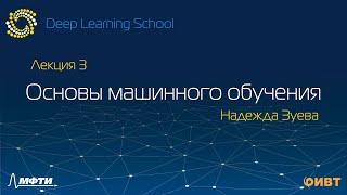 3. Основы машинного обучения: лекция