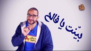 ألش خانة | بيّنت يا فالح ؟!!