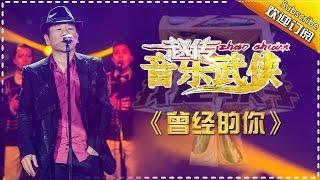 赵传《曾经的你》-我是歌手第四季第12期单曲纯享20160401 I AM A SINGER 4 【官方超清版】 thumbnail