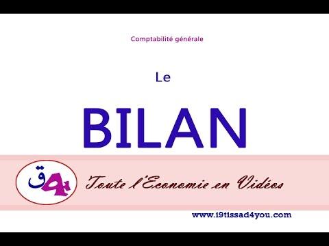 Cours comptabilité générale : le Bilan (Darija) شرح درس