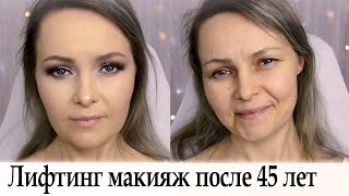 Лифтинг макияж после 45 лет урок 90
