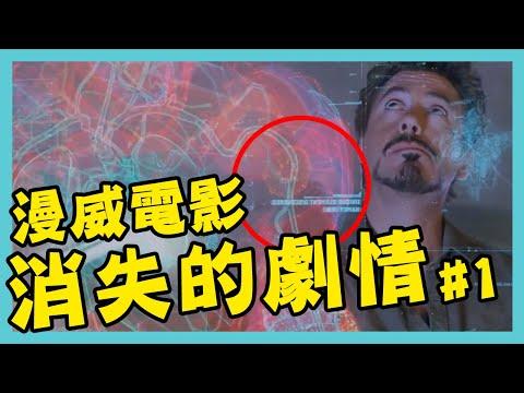漫威電影失落的劇情#1-鋼鐵人提到十戒、納摩、鋼鐵小子/神盾局神祕計劃跟X戰警有關/無敵浩克超多沒解釋清楚的劇情