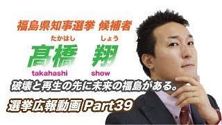 【福島県知事選挙2018】 候補者『髙橋 翔』10月23日選挙13日目 広報動画Part39 thumbnail