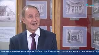 Смотреть видео Заседание Совета сотрудничества национальных библиотек России в РНБ. ТК