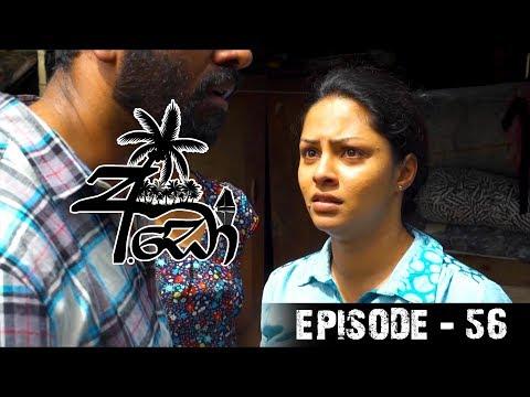 අඩෝ - Ado | Episode - 56 | Sirasa TV