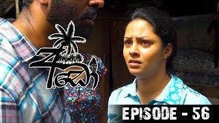 අඩෝ - Ado | Episode - 56 | Sirasa TV Thumbnail
