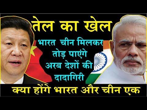India-China मिलकर तोड़ पाएंगे अरब देशों की दादागिरी क्या मानेगे OPEC देश हार\counter oil price rally