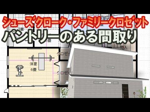 パントリー収納のある家の間取り図 シューズクロークとファミリークロゼットのある住宅プラン Clean and healthy Japanese house floor plan