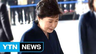 박 前 대통령 조사, 예상보다 빨리 끝난 이유 / YTN (Yes! Top News)