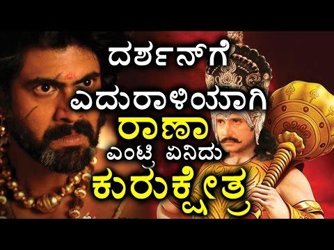 Kurukshetra : Darshan V/S Rana Daggubati  | Filmibeat Kannada