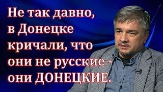 Ростислав Ищенко: Не так давно, в Донецке кричали, что они не русские - они ДОНЕЦКИЕ.