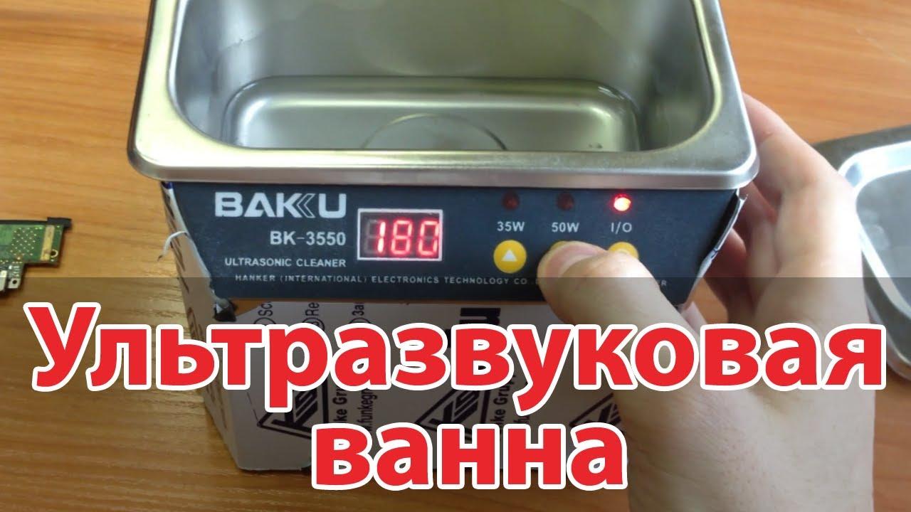 Интересует ультразвуковые ванны по низкой цене?. ➤ широкий выбор ✓ лучшая цена ✓ быстрая доставка по киеву и украине ➀ expert-pro.