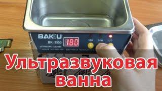 Ультразвуковая ванночка для очистки печатных плат(, 2013-05-29T04:00:43.000Z)