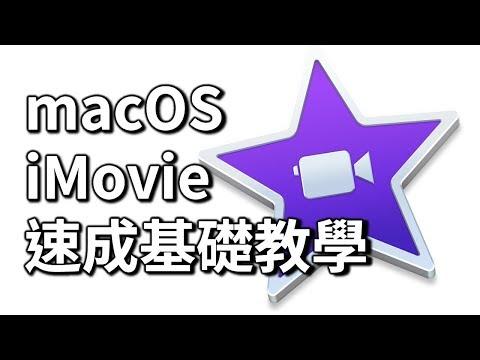 macOS iMovie 2019