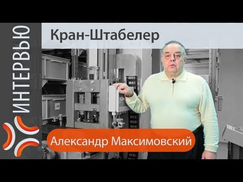 Кран-штабелер | Www.sklad-man.ru | штабелер