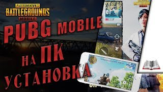 PUBG Mobile на ПК. ГАЙД. Установить, Запустить и  Играть БЕЗ ЛАГОВ через эмулятор Android BlueStacks
