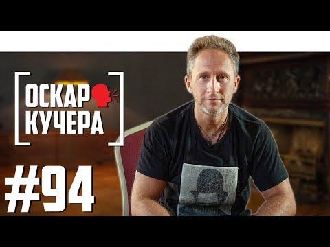Оскар Кучера -