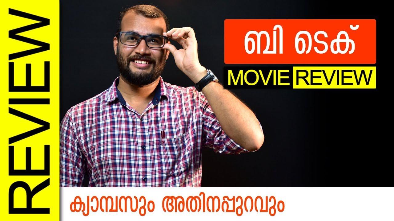B Tech malayalam Movie Review by Sudhish Payyanur | Monsoon Media